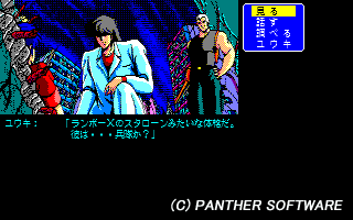 PANTHER SOFTWARE [パンサーソフ...