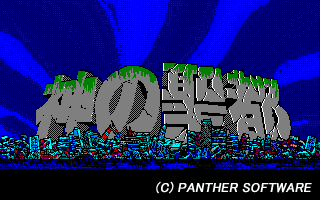 PANTHER SOFTWARE [パンサーソフトウェア]